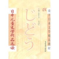 【新书店正版】日本儿童文学作品选读张红兵,刘向红南开大学出版社9787310036172