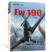 【二手旧书9成新】屠夫之鸟:二战德国空军Fw 190 战斗机战史 高智 武汉大学出版社