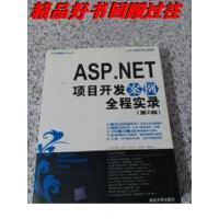 【二手旧书9成新】ASP.NET项目开发案例全程实录 (有盘)