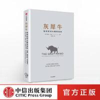 灰犀牛:如何应对大概率危机 米歇尔.渥克著 著 黑天鹅 颠覆认知 现象级词汇 中信出版社图书 正版