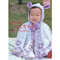 超可爱的人气宝宝毛衣