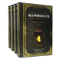 福尔摩斯探案全集:精装插图版(套装共四册)全本无删减、英文原版翻译。教育部推荐课外阅读图书。