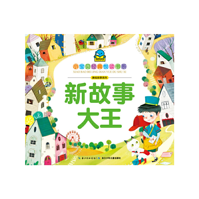 小宝贝经典悦读书系-美绘故事系列:新故事大王