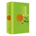 本草光阴2020中药养生文化日历(配增值)