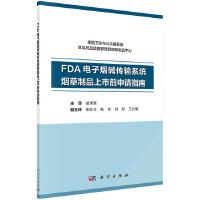 FDA电子烟碱传输系统烟草制品上市前申请指南