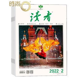 读者杂志 文学文摘期刊2020年全年杂志订阅新刊预订1年共24期 1月起订