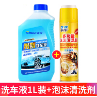 多功能泡沫清洁洗车液皮革顶棚汽车用品内饰清洗剂强力去污