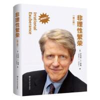 非理性繁荣(第三版) 9787300225791 [美]罗伯特・J・希勒 中国人民大学出版社