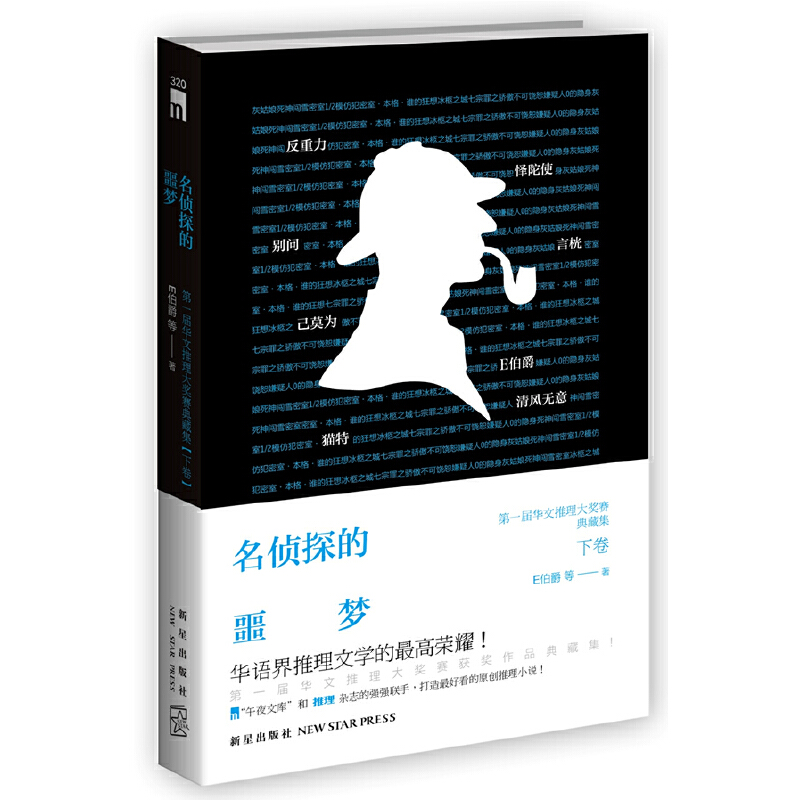 名侦探的噩梦--华文推理大奖赛获奖作品典藏集(下卷)