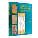 筋膜手法治疗肌肉骨骼疼痛(翻译版)