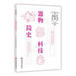 CCTV天工开物丛书:器物科技简史