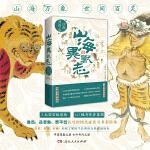 山海异兽志 (上古神兽图解版百科全书,3大宝藏级彩绘,141幅奇珍异兽图)