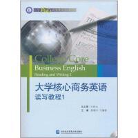 大学核心商务英语读写教程.1