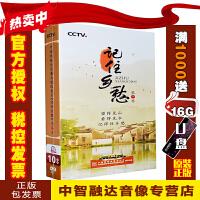 原装正版CCTV百集大型纪录片 记住乡愁 第一季(10DVD)视频音像光盘影碟片