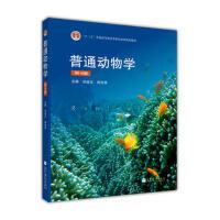 普通动物学(第4版普通高等教育十一五*规划教材) 刘凌云 郑光美 9787040267136 高等教育出版社教材系列