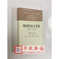 正版 外国历史大事集 近代部分 第三分册 朱庭光主编 中国社会科学出版社 9787516196533