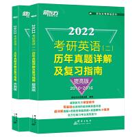 【官方直营】备考2022考研英语(二)历年真题详解及复习指南 冲刺版+提高版(共2本) 真题解析指导试卷绿皮书籍
