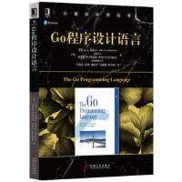 Go程序设计语言 9787111558422 艾伦A. A. 多诺万 机械工业出版社