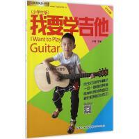 【二手旧书8成新】我要学吉他:小学生版(DVD版) 刘传 长江文艺出版社 9787535493576