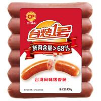 正大食品CP 台湾烤肠400g*2袋 香肠热狗  烤肠
