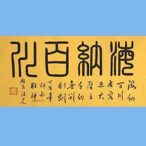 中国佛教协会副会长,中国佛教协会西藏分会第十一届理事会会长十三届全国政协委员班禅额尔德尼确吉杰布(海纳百川