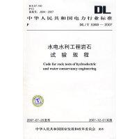 155083.1811水电水利工程岩石试验规程