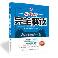 17秋9年级数学(上)(新课标.江苏科技版)新教材完全解读(升级金版)