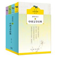 讲给孩子的中国文学经典(套装,全四册)