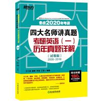新东方 (2020)四大名师讲真题 考研英语(一)历年真题详解(试卷版)