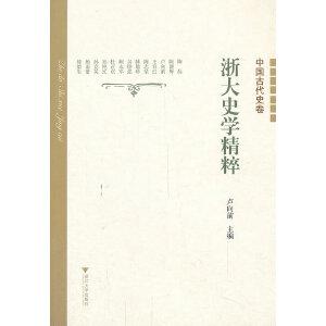 浙大史学精粹――中国古代史卷