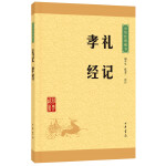 礼记・孝经(中华经典藏书・升级版)