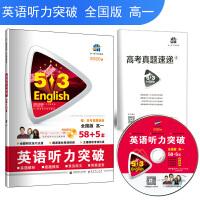 五三 全国版 高一 英语听力突破(配光盘)58+5套 53英语听力系列图书(2020)