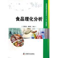 食品理化分析(全国高职高专食品类专业十二五规划教材) 栗亚琼//郝莉花