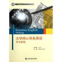 大学核心商务英语写作教程 王正元