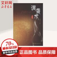 调香术(第3版) 化学工业出版社