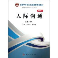 人际沟通(第2版)/石海兰/山西规划 石海兰//樊丽萍
