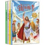 喵博士讲希腊神话(套装共4册) 小学生五年级课外阅读书籍六年级课外阅读书籍故事书6-9-12岁