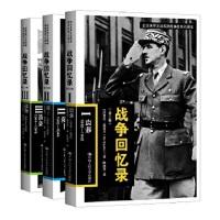 戴高乐战争回忆录(全三卷) 戴高乐关于二战的个人回忆,在中国**影响的30本法国书籍之一00