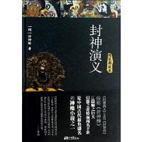 封神演义(精装典藏本)(电子书)