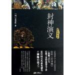 封神演�x(精�b典藏本)