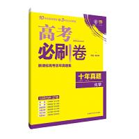 理想树 高考必刷卷 新课标高考十年真题集 2007-2016 化学