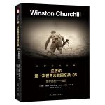 第一次世界大战回忆录:世界危机5――战后