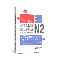 非凡.新日本语能力考试.N2语法:归纳整理+全解全练(赠音频)