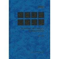 中国水力发电年鉴(2003第8卷)(精)