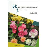 北京绿化常用月季栽培和养护技术 勇伟 等编