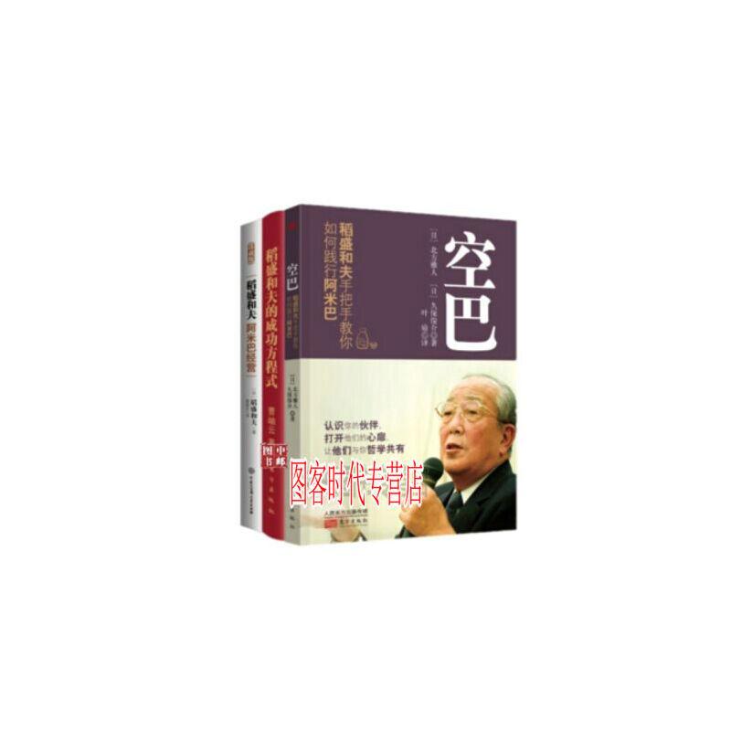(全3册)阿米巴经营+稻盛和夫的成功方程式+空巴:稻盛和夫手把手教你如何践行阿米巴