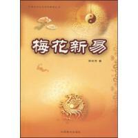 梅花新易(中国易学文化传承解读丛书) 贾双萍