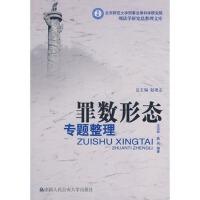 罪数形态专题整理 王志祥,姚兵著 9787811392944