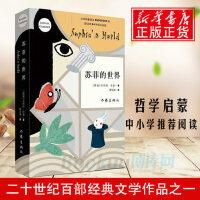 苏菲的世界(新版)乔斯坦・贾德 作家出版社 六年级推荐阅读经典