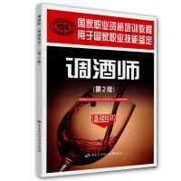 调酒师(基础知识)(第2版)――国家职业资格培训教程